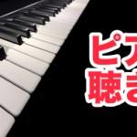 ピアノ音源聴き比べ。