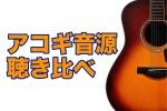 アコースティックギター音源聴き比べ。
