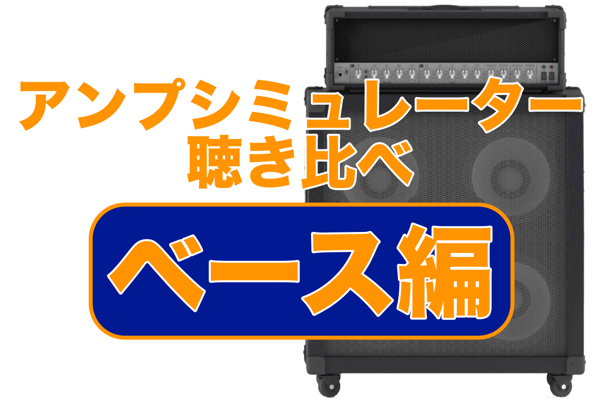 結果発表!! アンプシミュレーター聴き比べ【ベースアンプ編】